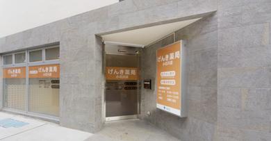 げんき薬局小石川店